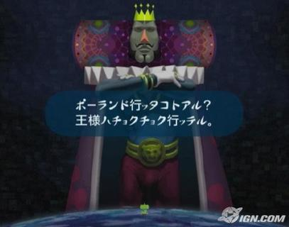 Katamari Damacy King Of All Cosmos Full Pants