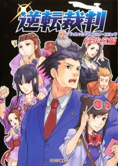 Phoenix Wright Files ace Attorney Casebook 1 Japanese Cover